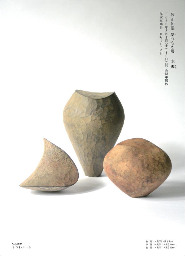 「牧由加里 刳りもの展」8/1(土)より_d0087761_1263642.jpg
