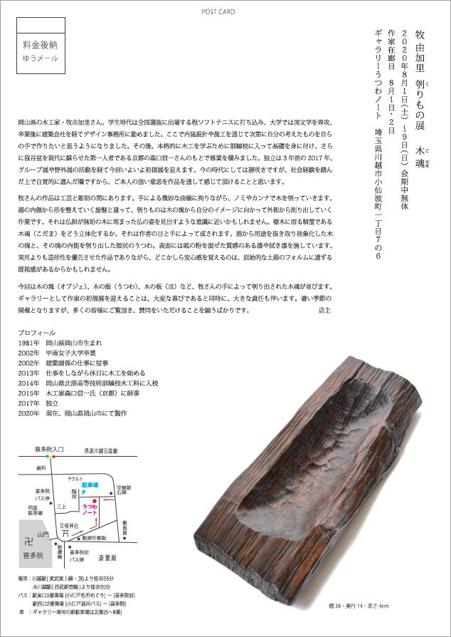 「牧由加里 刳りもの展」8/1(土)より_d0087761_1264663.jpg