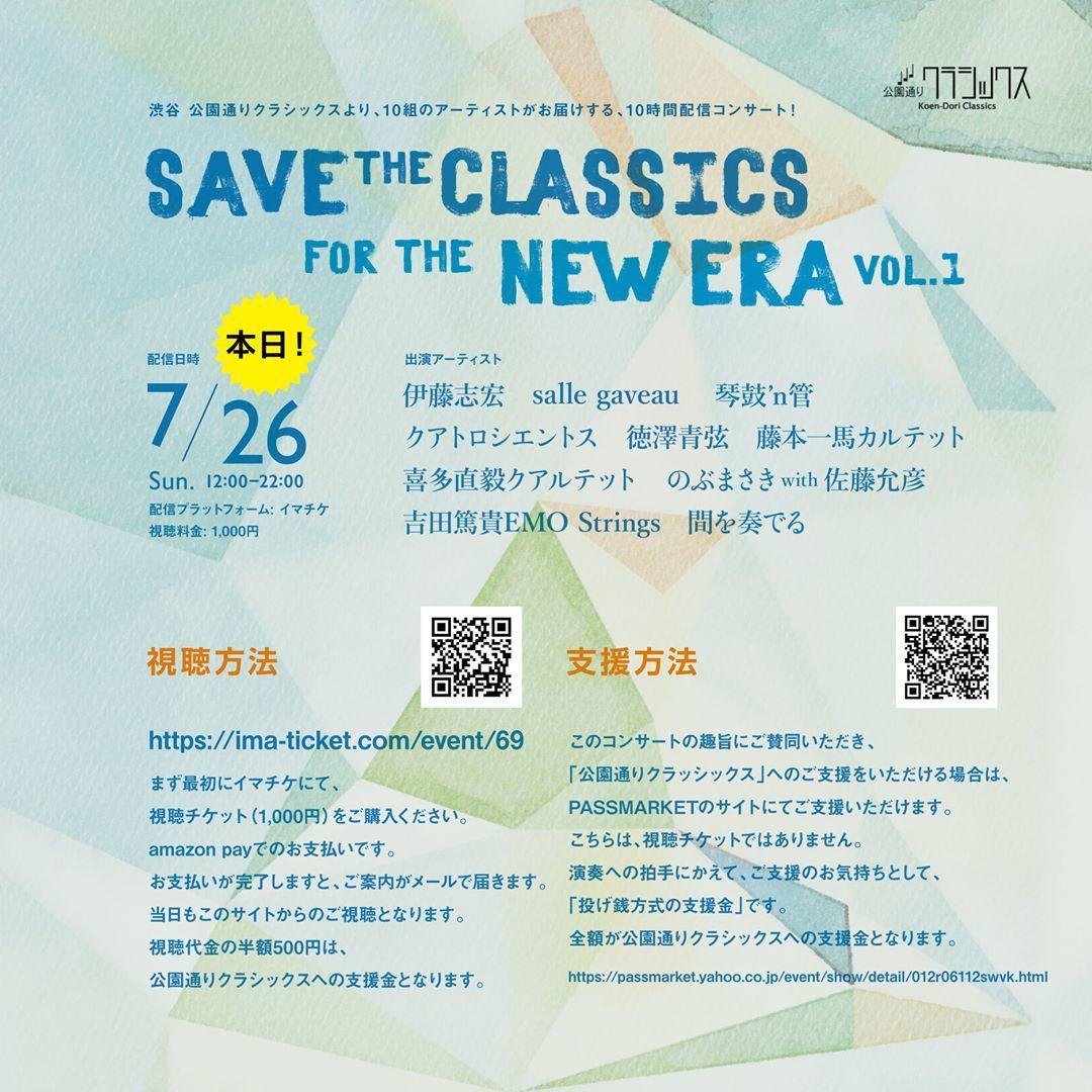 SAVE THE CLASSICS FOR THE NEW ERA vol.1後記_c0080172_11523538.jpg