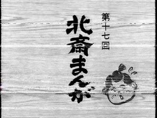 10-21/32-43 NHKテレビドラマ「北斎まんが」こまつ座の時代(アングラの帝王から新劇へ)_f0325673_16161398.png