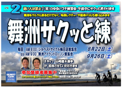 8/22(土)9/26(土)舞洲サクッと練_e0363689_19005768.jpg