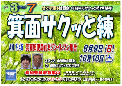 8/9(土)10/10(土)箕面サクッと練_e0363689_19043733.jpg