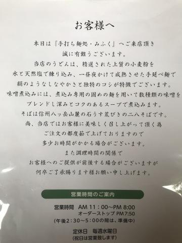 みふく_b0176192_12570206.jpg