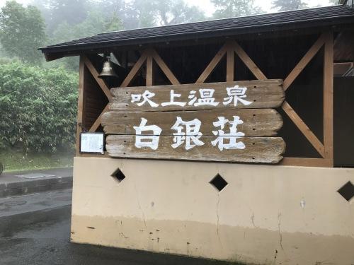 富良野岳に登りました!_d0198793_17130267.jpg