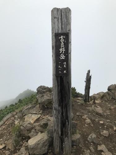 富良野岳に登りました!_d0198793_17250823.jpg