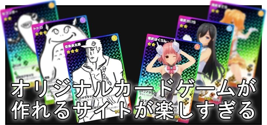 オリジナルのカードゲームを作れるサイト『ORICA(オリカ)』が楽しすぎる!!_f0205396_19372764.jpg