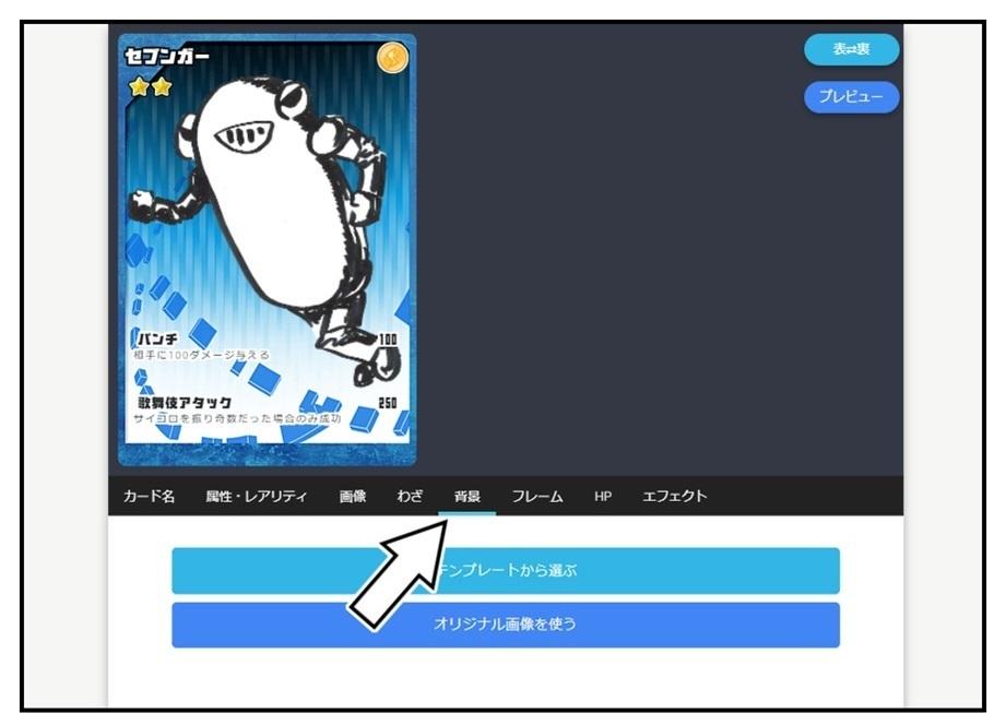 オリジナルのカードゲームを作れるサイト『ORICA(オリカ)』が楽しすぎる!!_f0205396_20000140.jpg