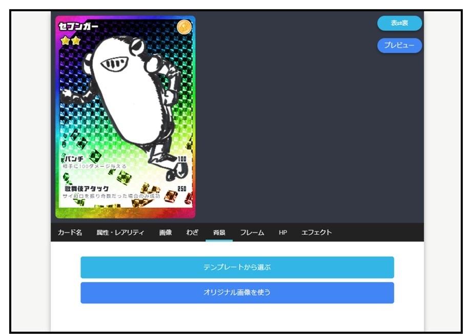オリジナルのカードゲームを作れるサイト『ORICA(オリカ)』が楽しすぎる!!_f0205396_20021203.jpg