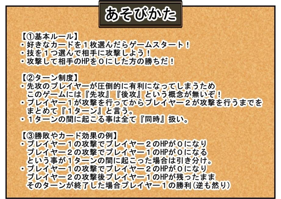 オリジナルのカードゲームを作れるサイト『ORICA(オリカ)』が楽しすぎる!!_f0205396_20102579.jpg