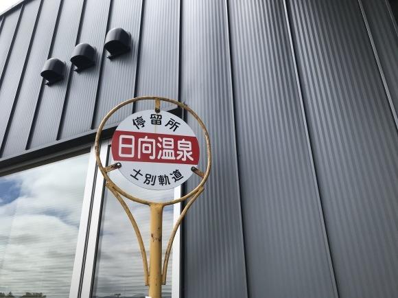 SWING! (朱鞠内キャンプ)_b0199097_13074176.jpg