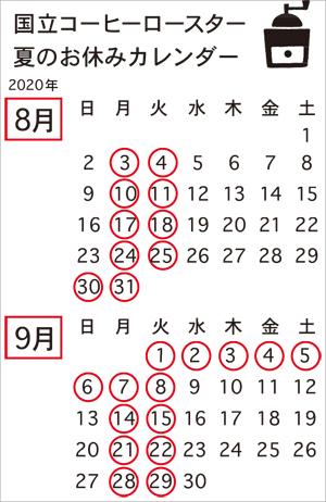 2020/8/1 夏のお休み_e0245899_13121585.jpg