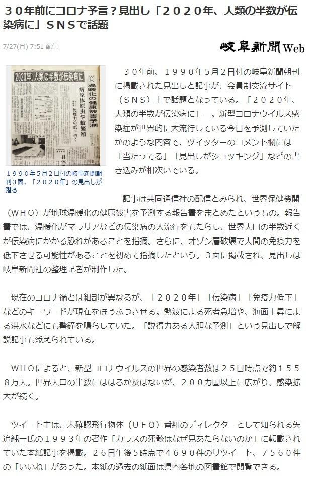 予言 コロナ 岐阜 新聞