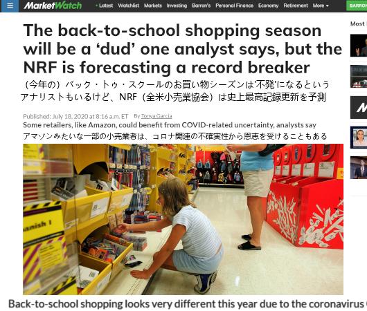 今年、アメリカのバック・トゥ・スクール関連の売上は記録更新の爆売れになる⁉_b0007805_20323444.jpg