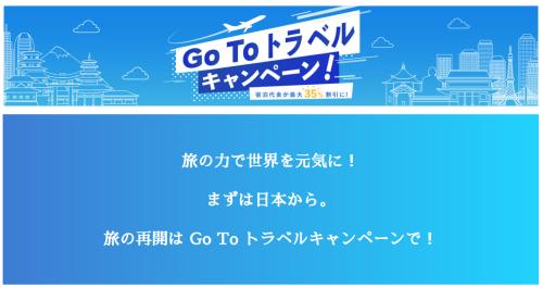 GOTO トラベルキャンペーン、各種OTAサイトでクーポンとして発行が始まりました!_e0154524_11072331.png