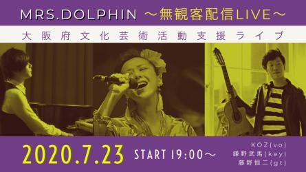 Mrs.dolphin 大阪府文化芸術活動支援ライブ‼️_f0042034_15182467.jpg
