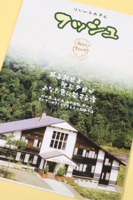 リゾートホテル「フッシュ」さんと森吉山ダム_b0031538_15264485.jpg
