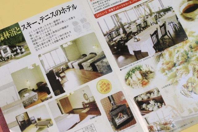 リゾートホテル「フッシュ」さんと森吉山ダム_b0031538_15284448.jpg