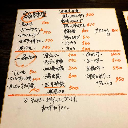 三川(みつかわ)_e0292546_07111420.jpg