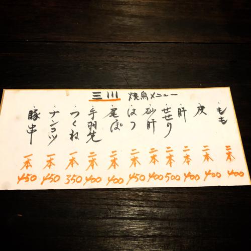 三川(みつかわ)_e0292546_07111867.jpg