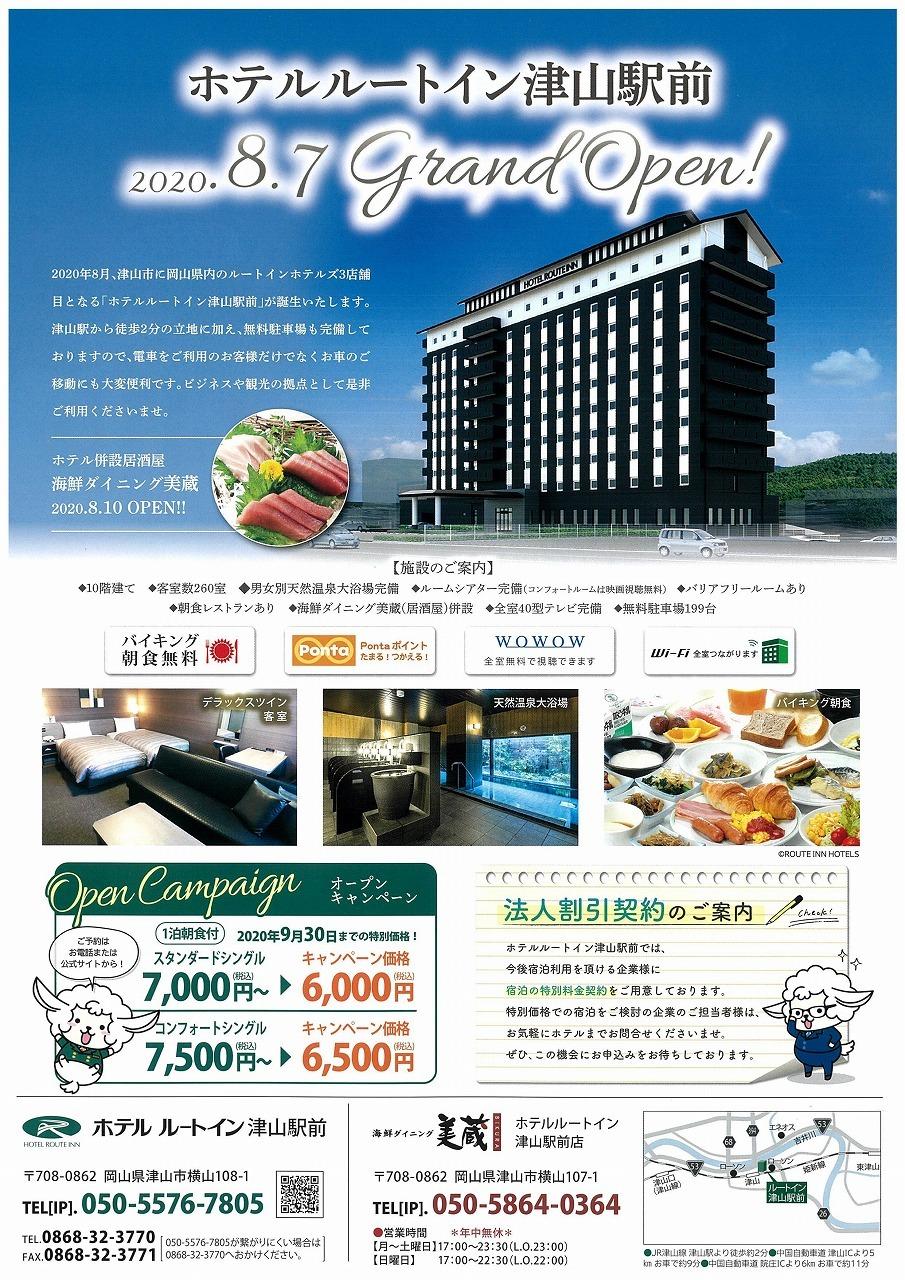 ホテルルートイン津山駅前オープンのお知らせ_f0151251_09111810.jpg