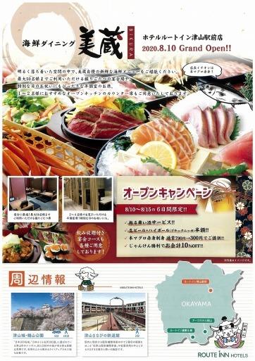 ホテルルートイン津山駅前オープンのお知らせ_f0151251_09111903.jpg