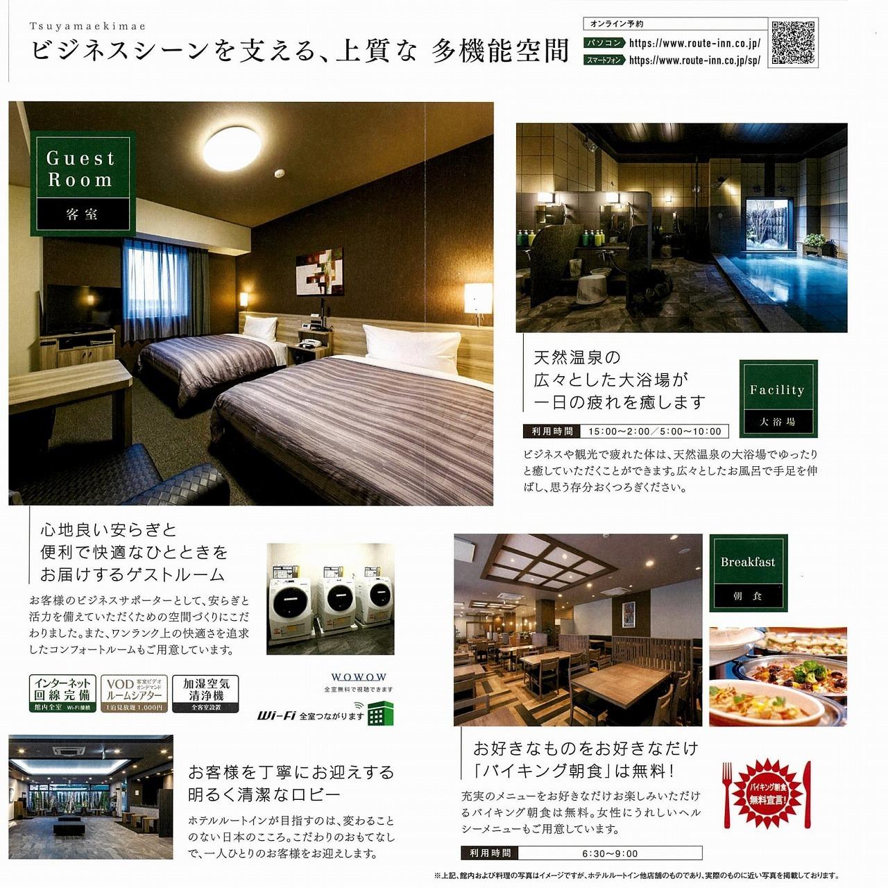 ホテルルートイン津山駅前オープンのお知らせ_f0151251_09111968.jpg