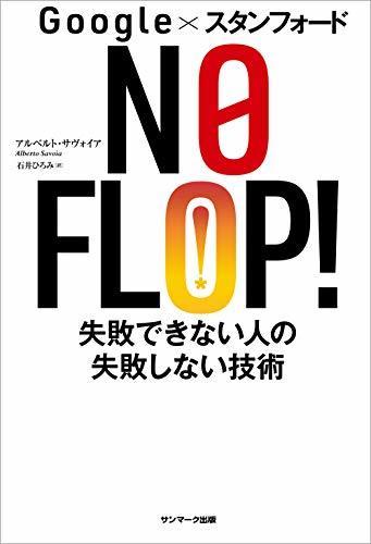 意見は無価値!『Google×スタンフォード NO FLOP! 失敗できない人の失敗しない技術』_a0004752_13174338.jpg
