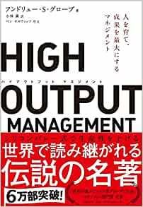 もっと早く出会いたかった『HIGH OUTPUT MANAGEMENT 人を育て、成果を最大にするマネジメント』_a0004752_13261168.jpg