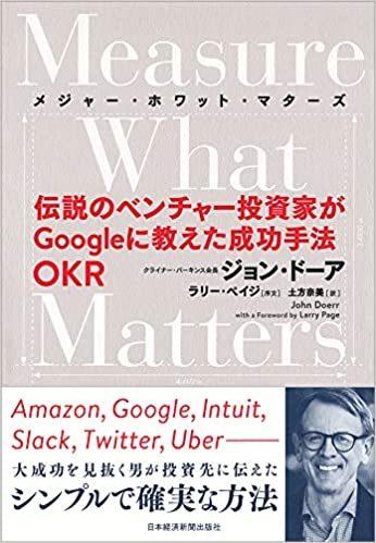 OKRの実際をしっかりと理解するために最適かつ必須の一冊『Measure What Matters 伝説のベンチャー投資家がGoogleに教えた成功手法 OKR』_a0004752_13484013.jpg