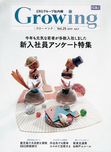 ERGグループ社内報 Growing 2019_d0148062_13340468.jpg