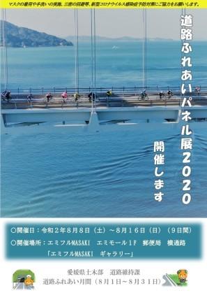 「道路ふれあいパネル展2020」開催します!!!_e0197164_12091903.jpg