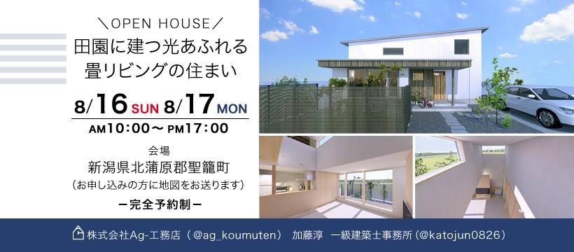 \OPEN HOUSE/ 田園に建つ光あふれる畳リビングの住まい@聖籠町_b0350271_20581872.jpg