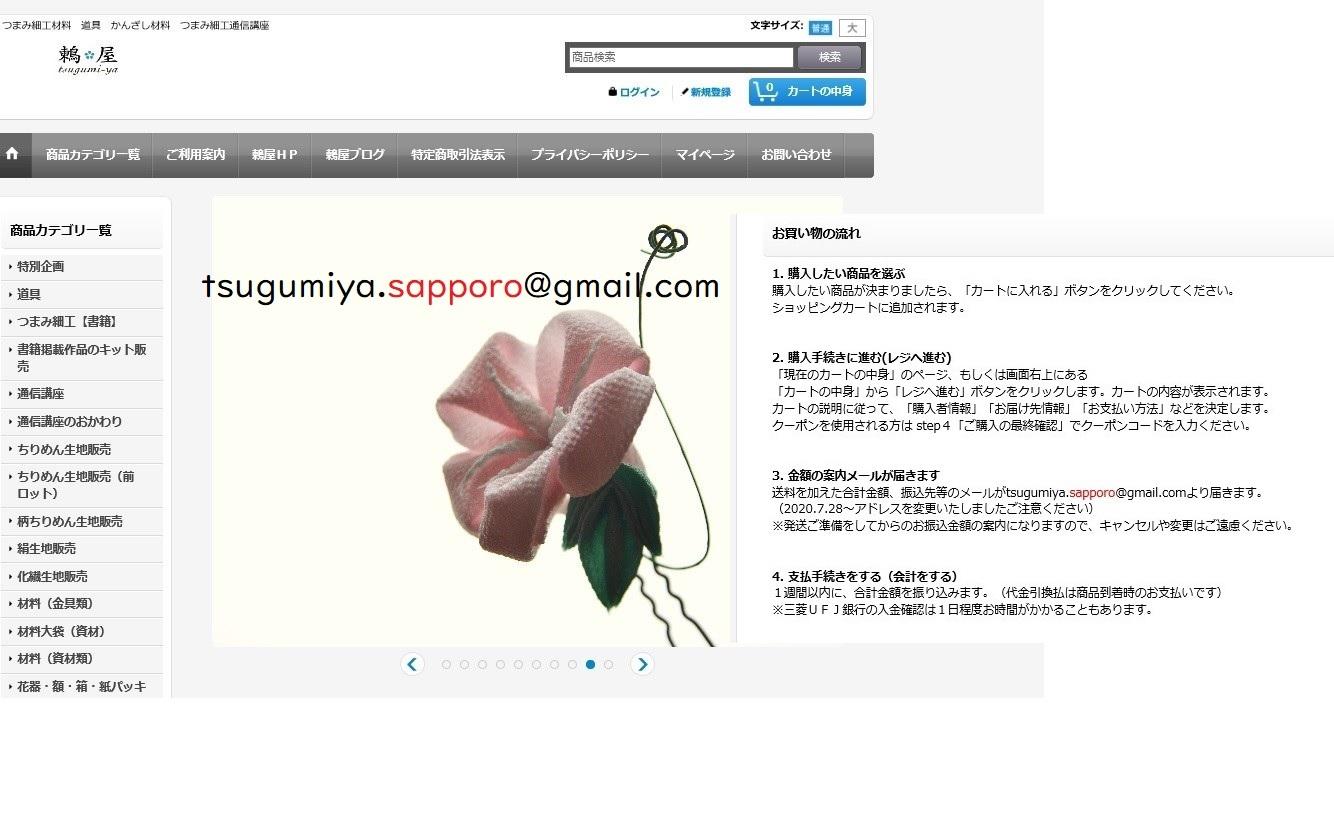 アドレス変わります つまみ細工材料販売、通信講座_c0122475_10462124.jpg
