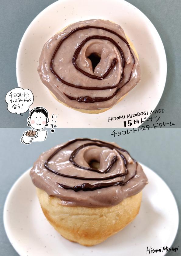 【自作ドーナツアレンジ】「15thドーナツ チョコレートカスタードクリーム」【クリームがビターでおいしい】_d0272182_11111067.jpg