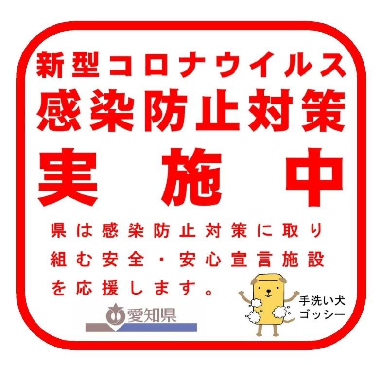 愛知県の「安全・安心宣言施設」として登録しています!_d0338682_10013910.jpg
