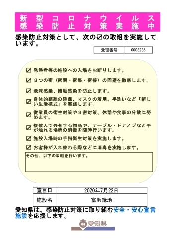 愛知県の「安全・安心宣言施設」として登録しています!_d0338682_10015022.jpg