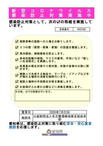 愛知県の「安全・安心宣言施設」として登録しています!_d0338682_10020277.jpg