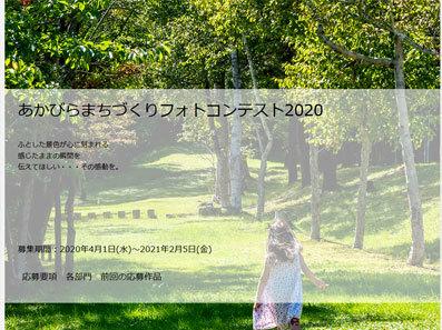 「フォトコンめぐり」登録無料!_e0364586_18291182.jpg