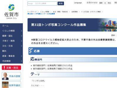 「フォトコンめぐり」登録無料!_e0364586_18301908.jpg