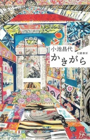 【装幀確定しました】8月の新刊 1 小池昌代さんの小説集を刊行します。_d0045404_16365522.jpg