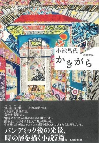『かきがら』著者(小池昌代)サイン本、特別販売のご案内_d0045404_16370453.jpg