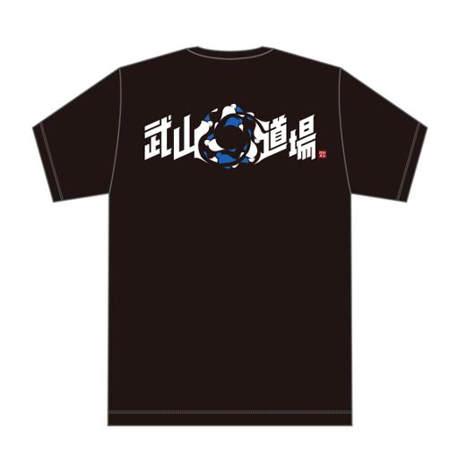 「武山道場オリジナルTシャツ」締切迫る(^_^;)_d0084118_01320262.png