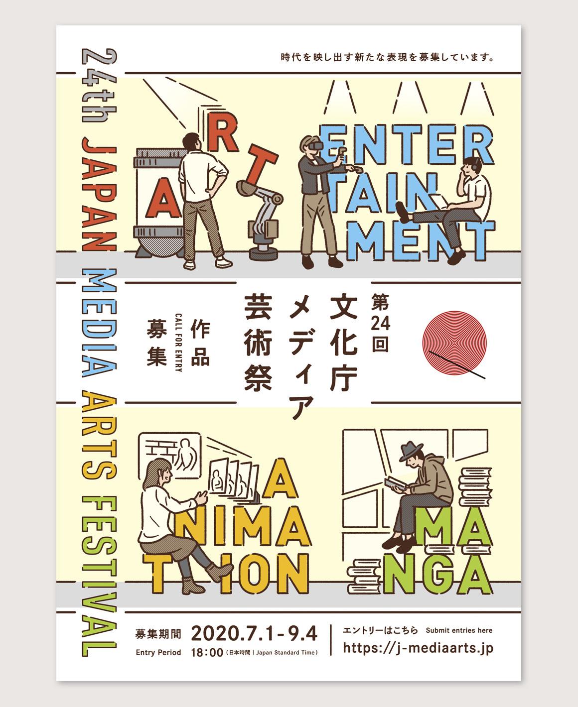 WORKS|第24回文化庁メディア芸術祭 作品募集_e0206124_14065391.jpg