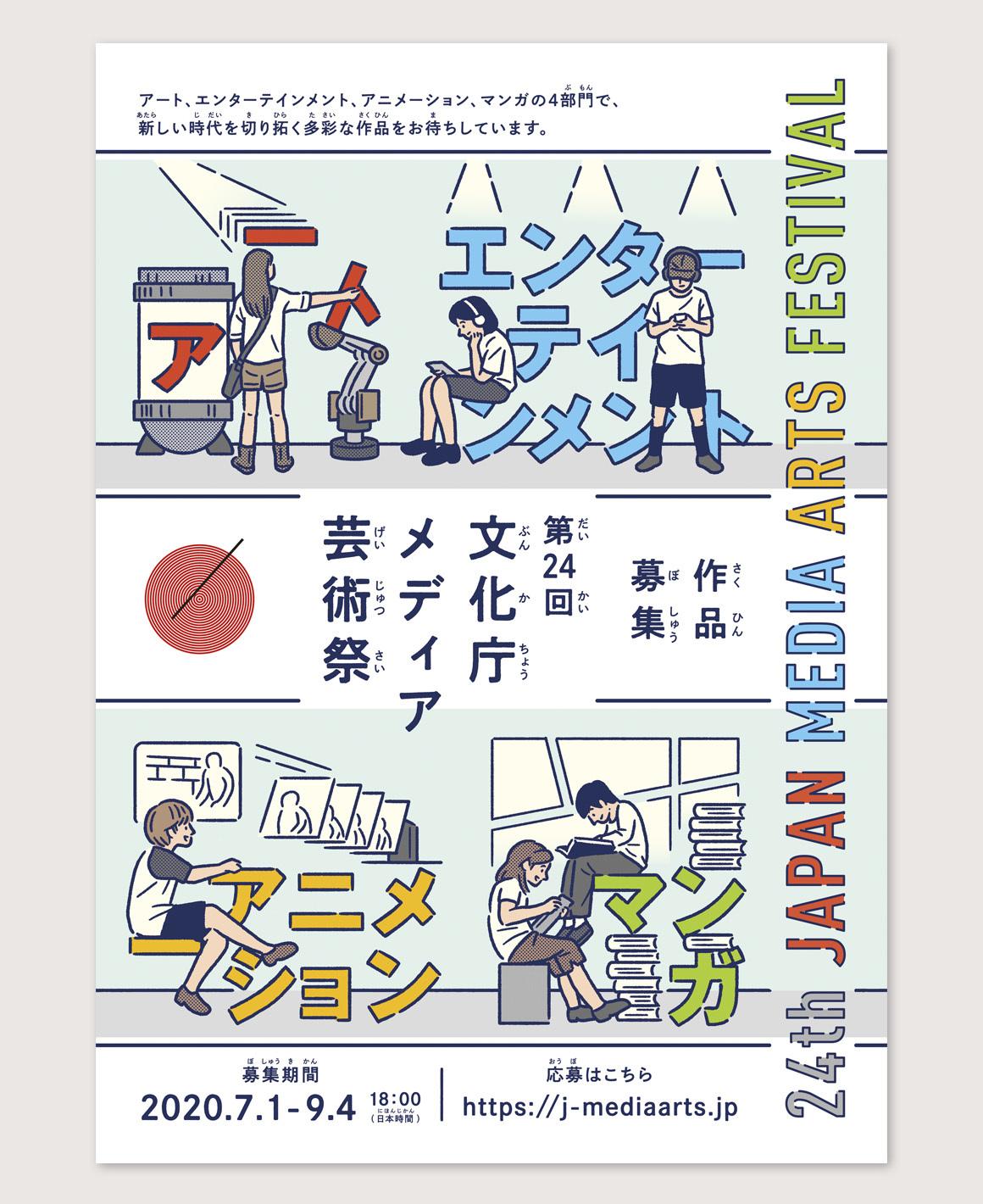 WORKS|第24回文化庁メディア芸術祭 作品募集_e0206124_14065556.jpg