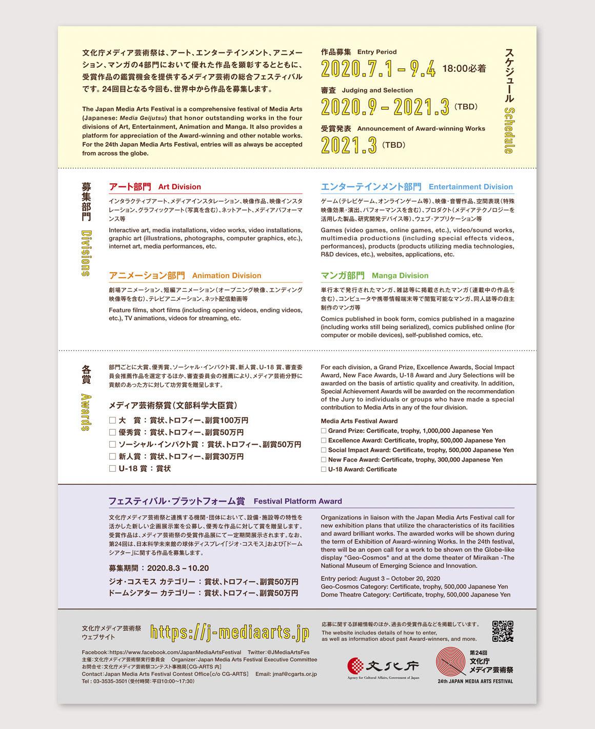 WORKS|第24回文化庁メディア芸術祭 作品募集_e0206124_14071487.jpg