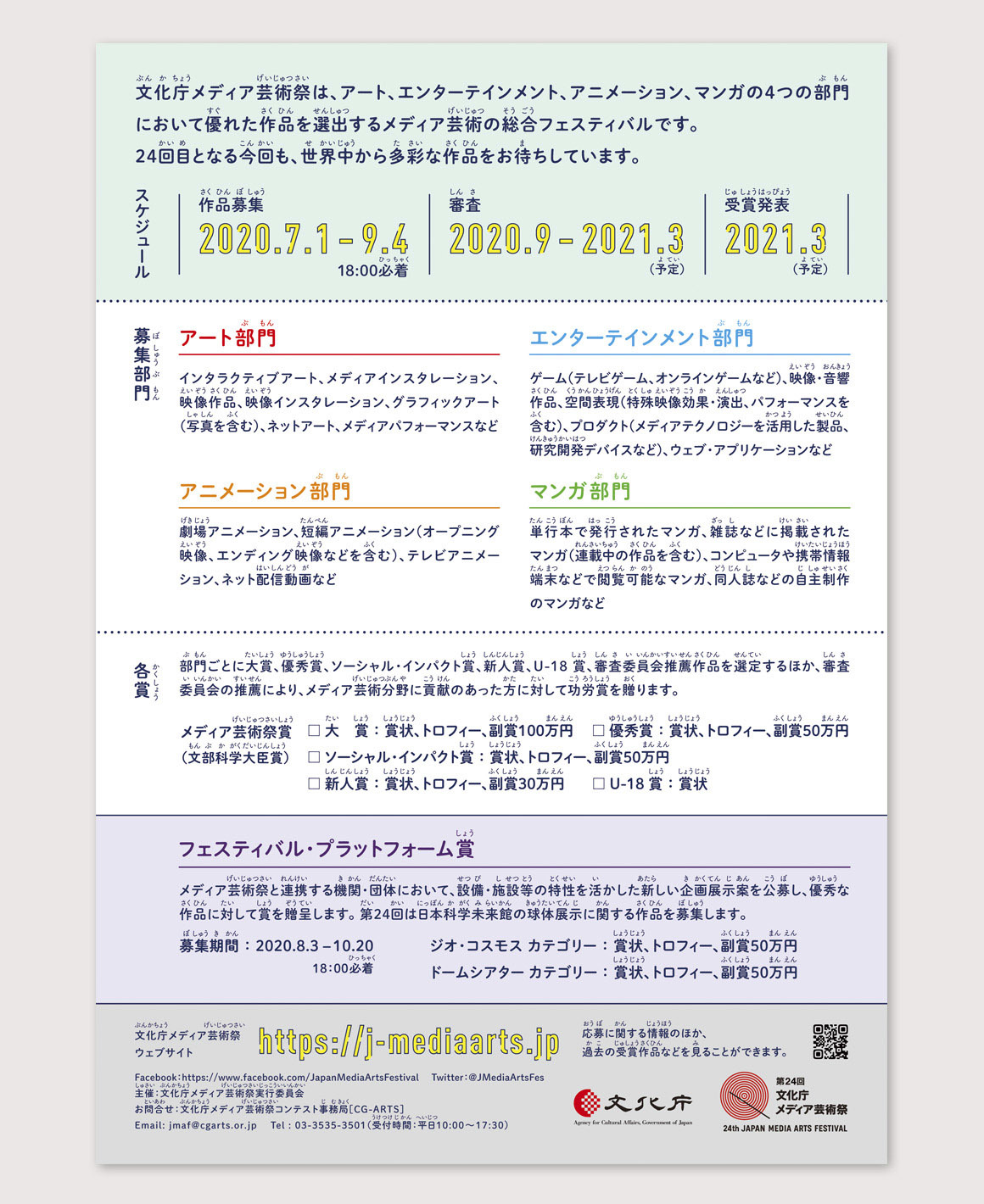 WORKS|第24回文化庁メディア芸術祭 作品募集_e0206124_14071891.jpg
