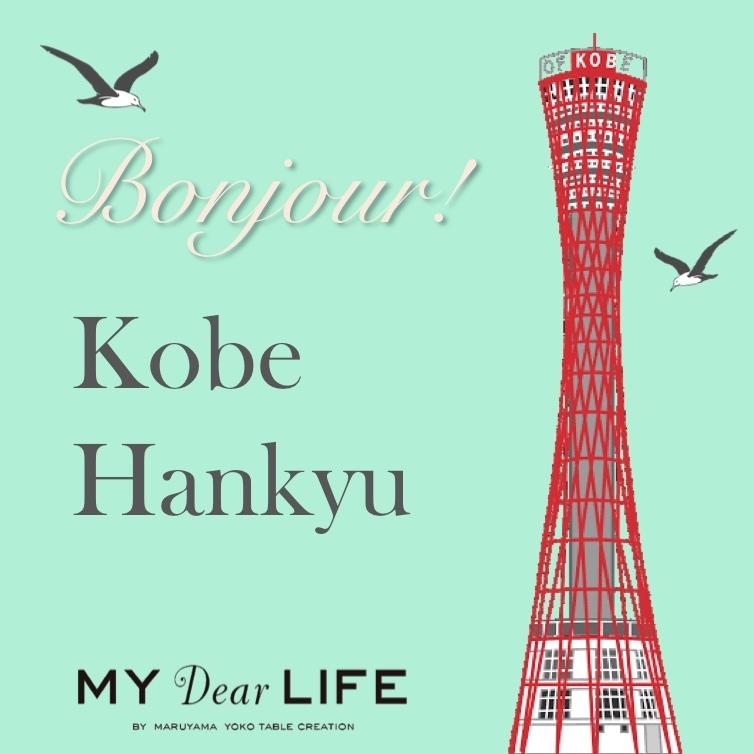 MY Dear LIFE 神戸阪急ショップ OPEN !!!_e0396727_11354327.jpg