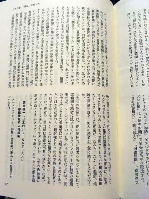 飯田隆昭さんが青春の全エネルギーを注ぎ込んで訳したカミングス『巨大な部屋』1963_e0000935_13294759.jpg