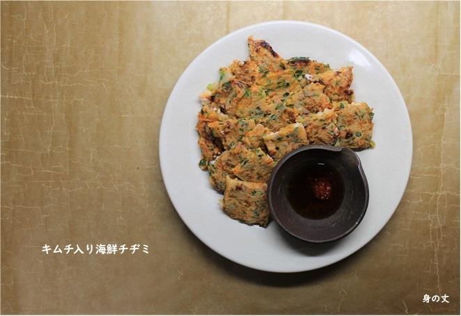 食品ロスを減らす 海鮮チヂミ_e0343145_23212044.jpg