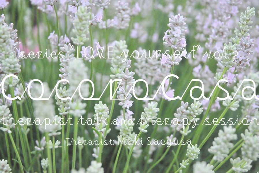 """【告知】『cocoro casa』セラピストトークとセッション*シリーズ \""""LOVE yourself\"""" vol.2 開催のお知らせ!_d0018646_16325529.jpg"""